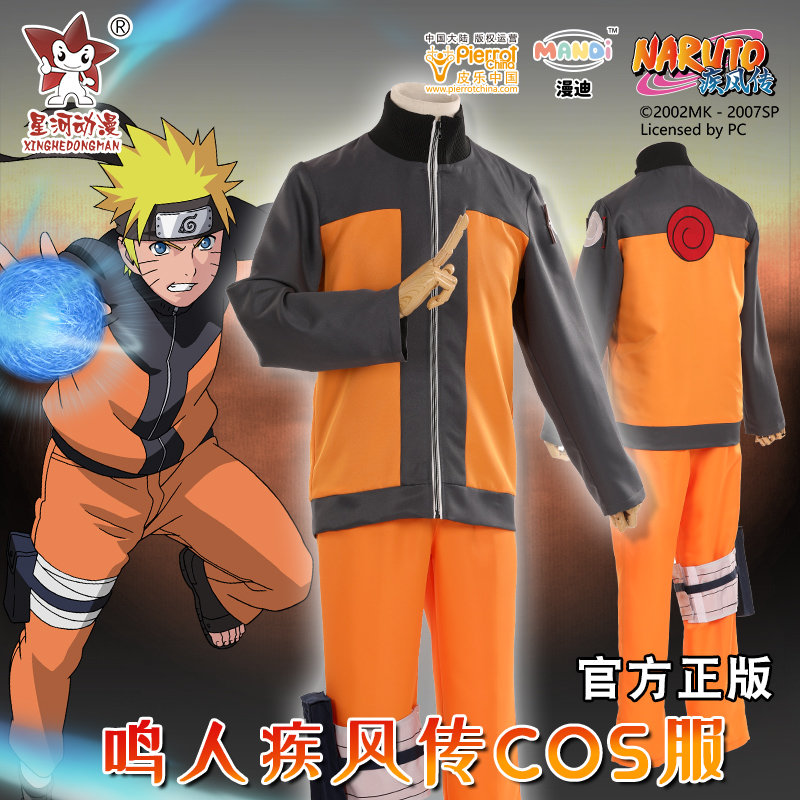 Xinghe authentic Naruto whirlwind Naruto Cosplay Naruto C suit accessories