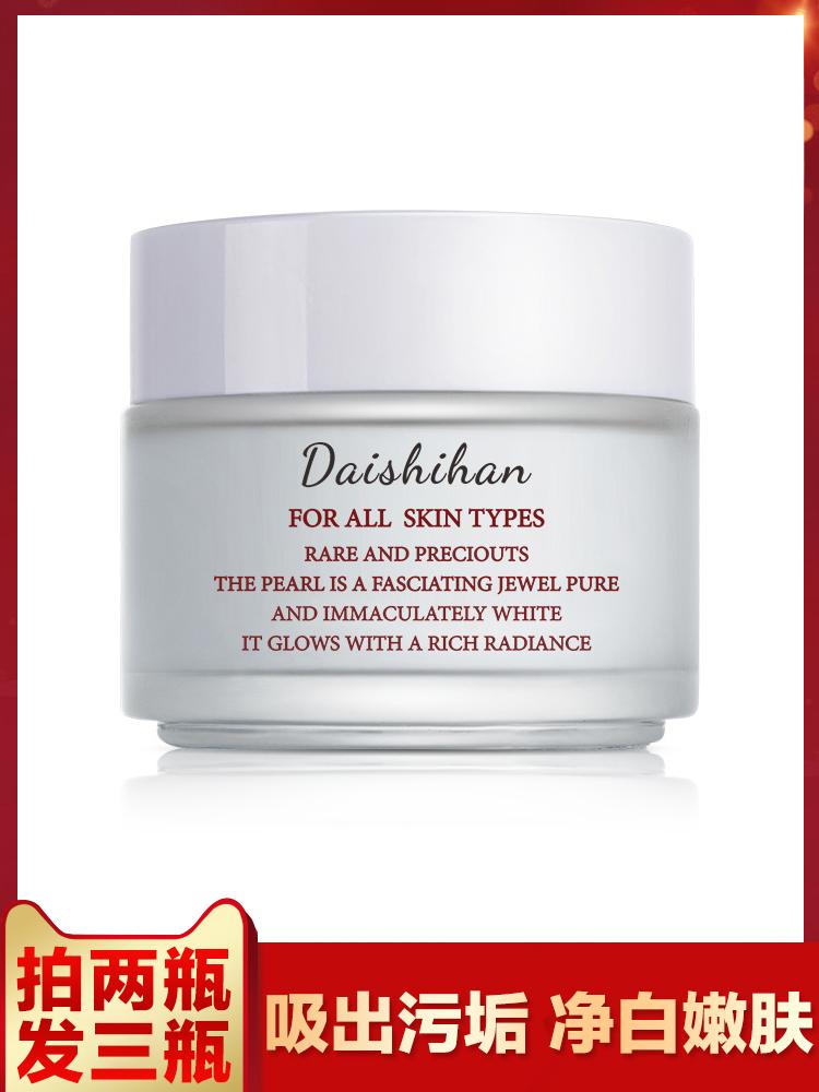 Dai Shihan facial massage cream, facial detoxification, deep pore cleaning for men and women, beauty salon, genuine for pregnant women