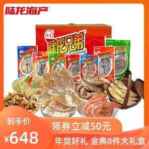 舟山海鲜礼盒 陆龙海产金典组合8件礼包A套餐 4.2Kg商务馈赠礼品