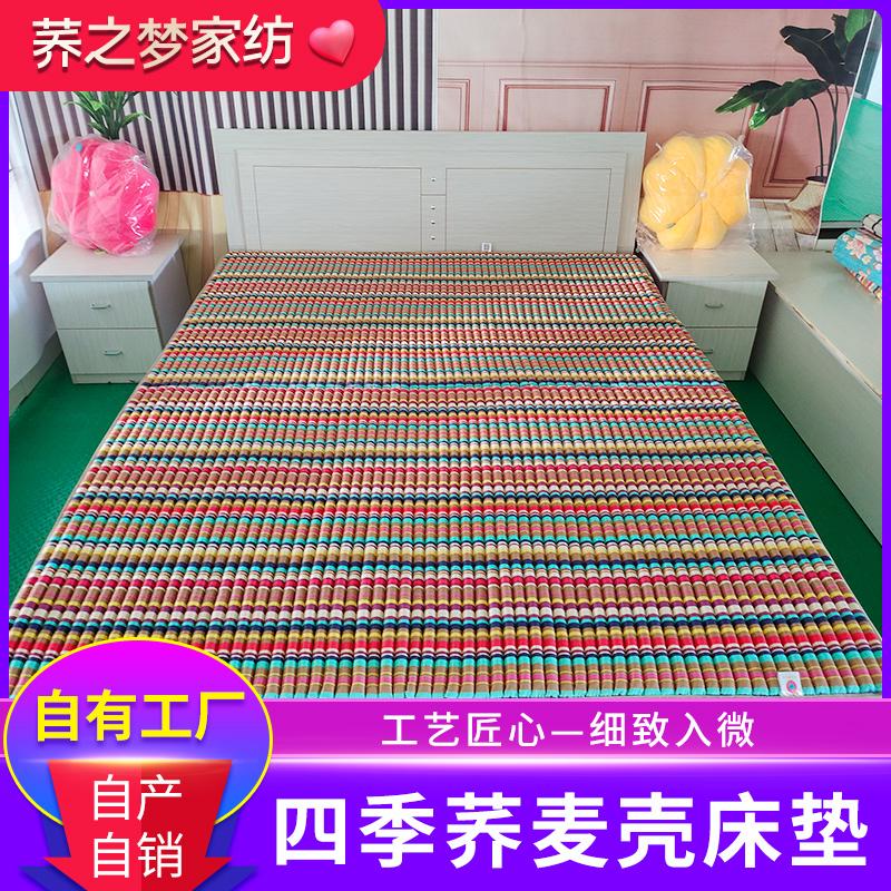 定制婴儿幼儿园凉席荞麦壳褥子成人苦荞壳床垫老年人夏季透气床垫