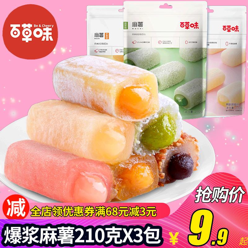 百草味爆浆210g*3袋抹茶味麻薯11月07日最新优惠