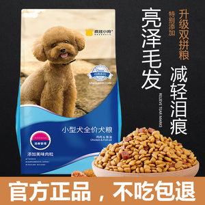 疯狂的小狗幼犬泰迪比熊柯基成犬粮