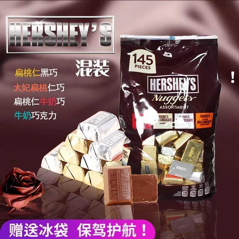 美国进口巧克力HERSHEYS好时金银砖1.47kg混装喜糖情人节生日礼物