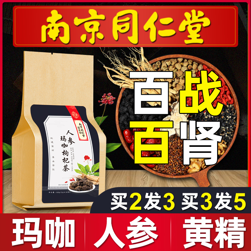 Nanjing Tongrentang authentic ginseng five treasures tea medlar man lasting authentic man nourishing kidney conditioning eight treasures tea TX