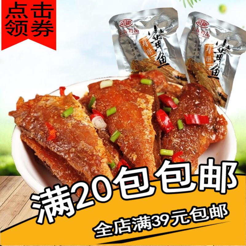 浙江舟山特产正龙食品香酥小黄鱼干香辣海鲜开袋即食零食约35g/包
