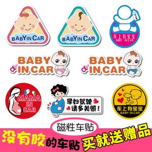 卡通磁性车身贴画反光贴baby in car车内有宝宝婴儿孕妇汽车车贴