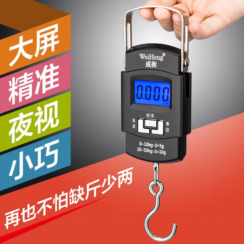 手提威衡手提电子称弹簧秤迷你快递称行李便携式高精度称重50kg
