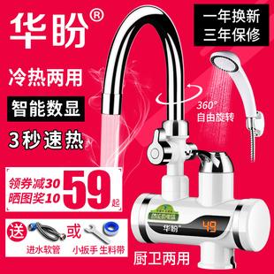 华盼电热水龙头速热即热式加热厨房宝快速过自来水热电热水器淋浴品牌