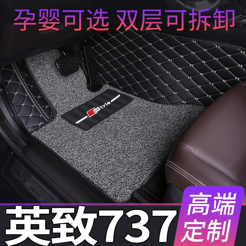 15/16/17年新款潍柴英致737汽车脚垫7座SPV专用全包围丝圈地毯1.5
