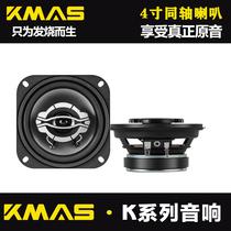 汽车音响喇叭套装同轴喇叭6.5寸4寸5寸车载音响改装高音中音
