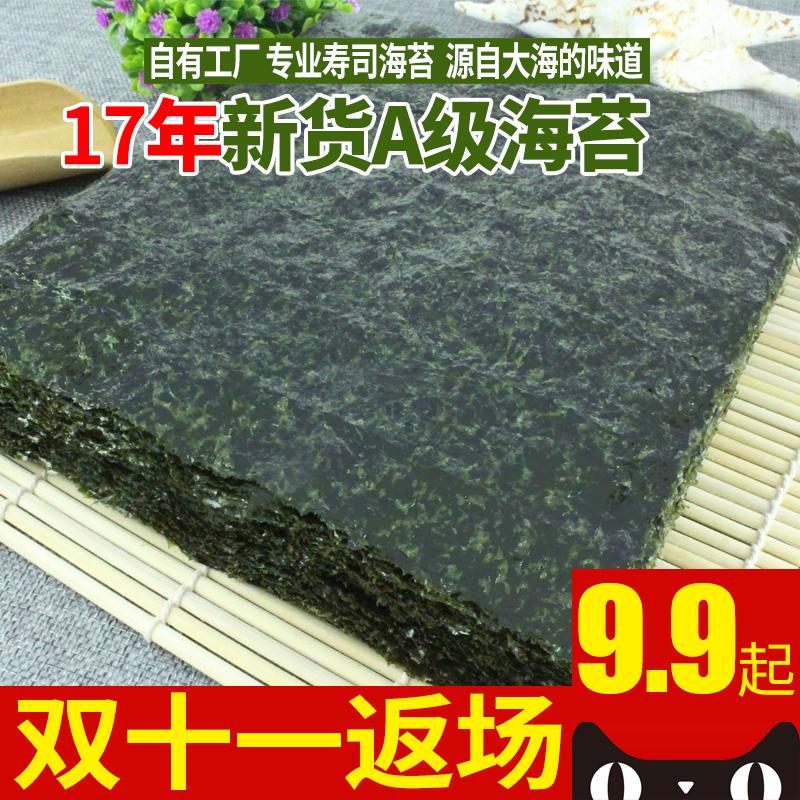 Сделать суши море мох 50 чжан специальный материал еда лесоматериалы установите оригинал 30 медаль уроки оптовая торговля бамбук занавес спокойный фиолетовый блюдо пакет рис