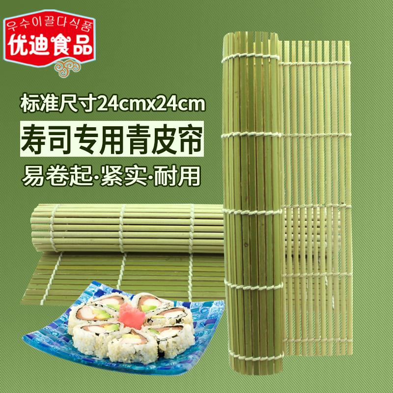 青寿司工具卷帘竹卷帘做紫菜包饭包寿司用竹帘子家用寿司席和海苔