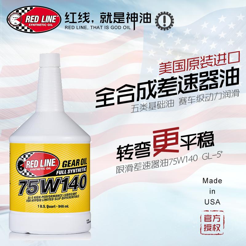 Сша красный все синтез масло больше лист сцепление стиль предел скольжение разница круиз-контроль масло 75W140 автомобиль передача масло GL-5