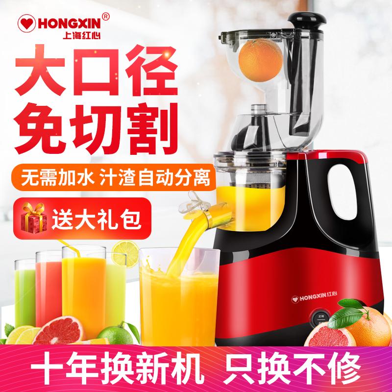 ハートRH 551大口径ジューサー原液スラグ分離牛乳昔全自動家庭用果物と野菜の豆乳機