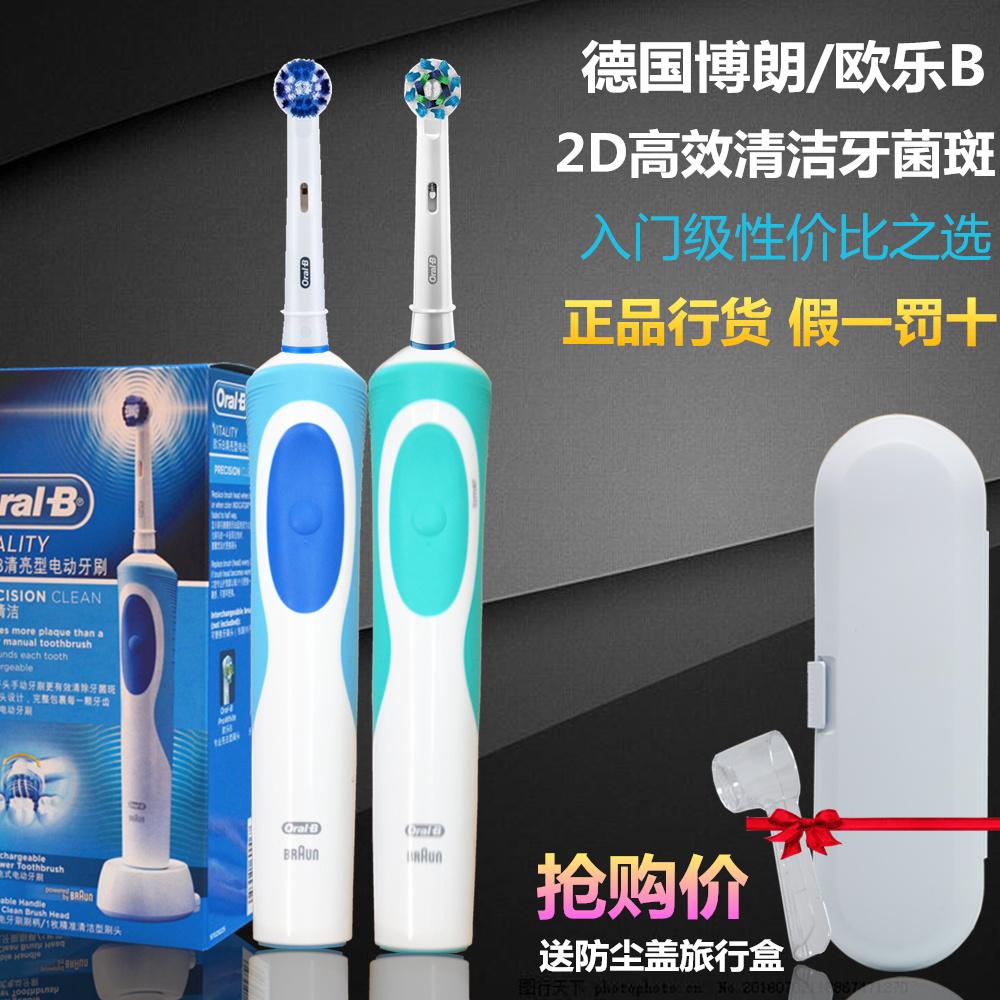 德国博朗OralB/欧乐B 成人充电式 自动电动牙刷D12清亮型 D12013