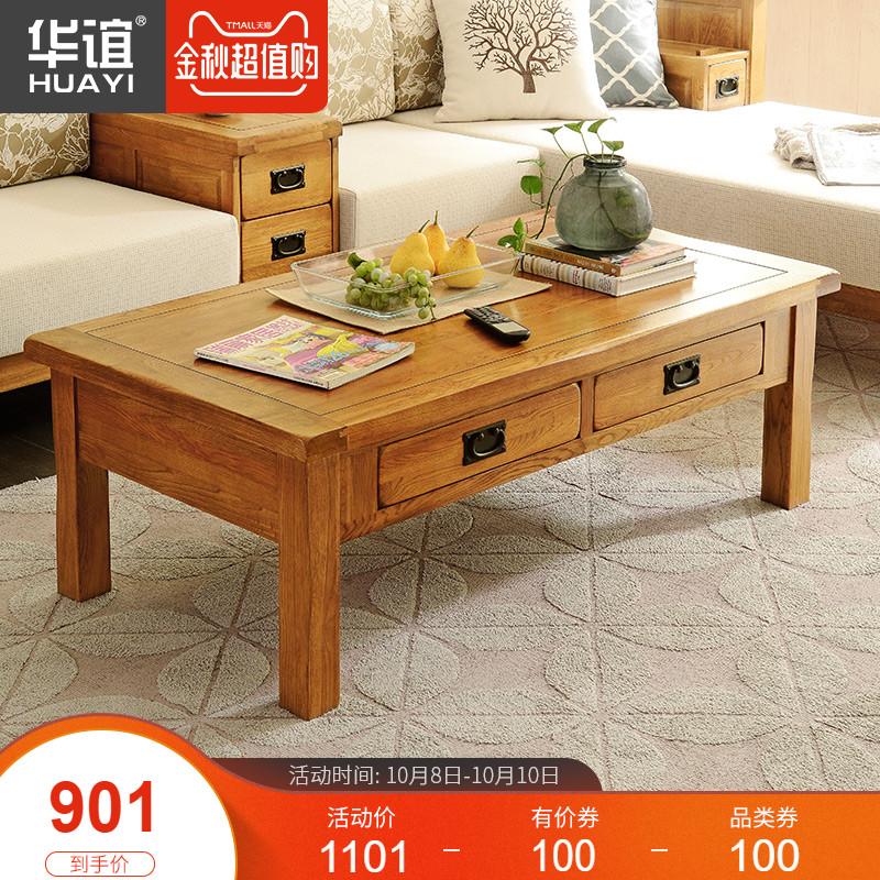 实木茶几简约 客厅 实木茶桌小户型抽屉咖啡桌欧式原木电视柜组合