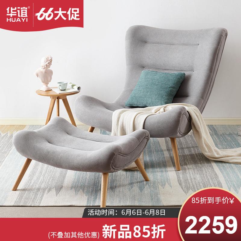 华谊北欧单人沙发椅简约现代小户型客厅阳台休闲懒人靠背布艺躺椅