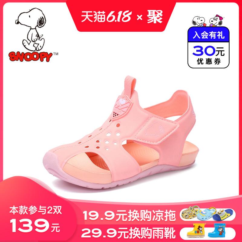 史努比童鞋女童凉鞋夏季新品儿童凉鞋包头防踢女童鞋中大童运动凉