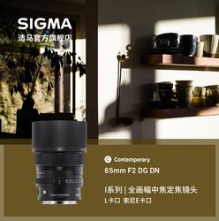 sigma适马 65mm F2 全幅微单大光圈I系列人像镜头索尼E卡口L卡口