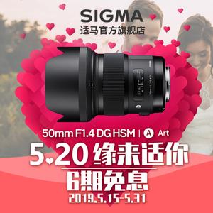 领100元券购买6期免息Sigma适马50mm F1.4 Art全幅大光圈人像定焦镜头索尼E卡口