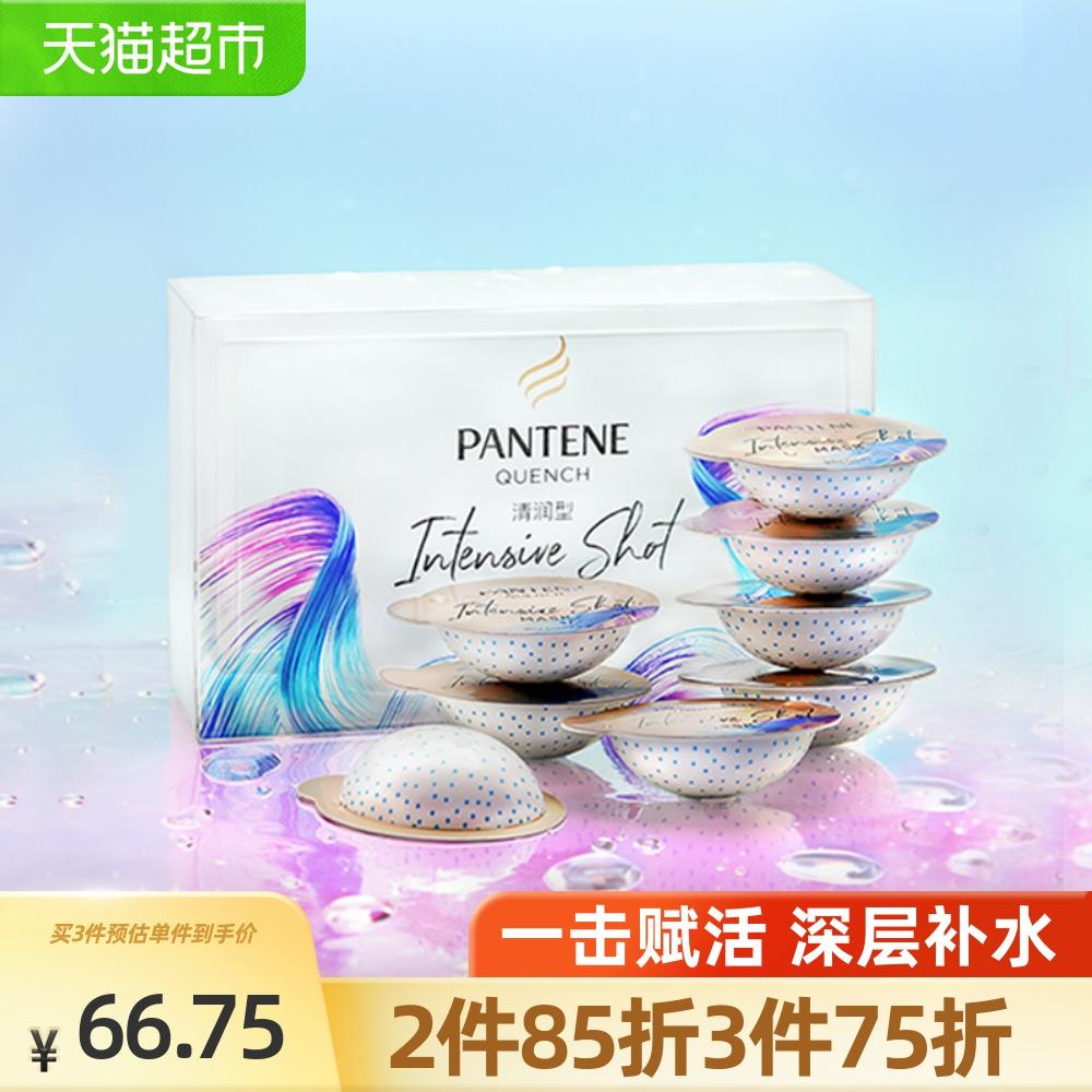 潘婷新品子弹杯氨基酸清润护发素质量怎么样