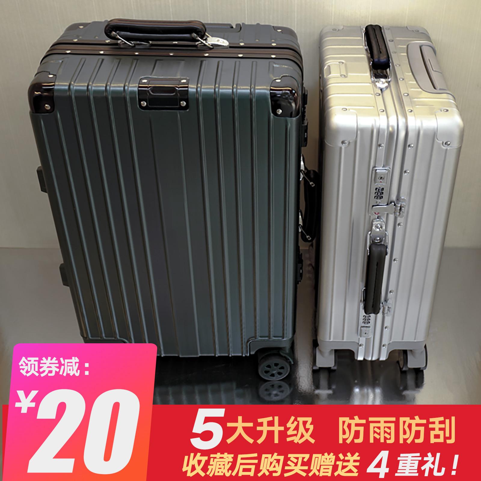行李箱拉杆箱旅行箱20寸铝框24寸男女学生万向轮登机密码皮箱子28