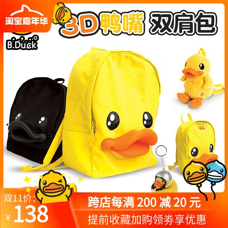 B.Duck小黄鸭书包女双肩包学生时尚帆布3D鸭嘴背包大号卡通bduck