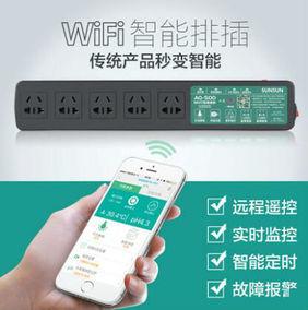 森森wifi控制器智能定时器开关插座