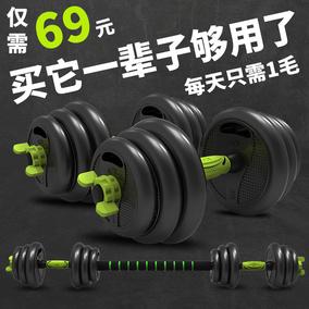 品健男士健身器材家用一对重量杠铃