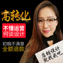 Taobao details page Design art outside the monthly shop decoration Shop Home Description Poster Set one-to-one