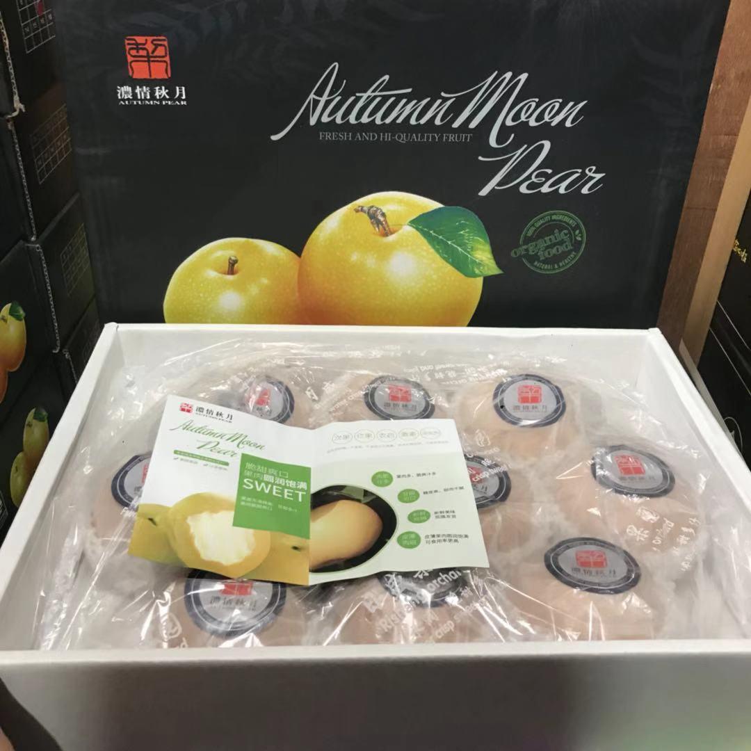 新鲜水果 日本引进品种 秋月梨 冰糖梨 梨子 8-12颗 8斤果