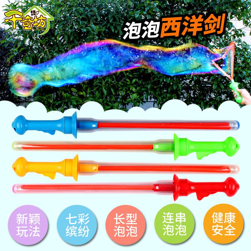儿童泡泡棒玩具泡泡枪惯性七彩泡泡西洋剑户外吹泡泡机泡泡补水液