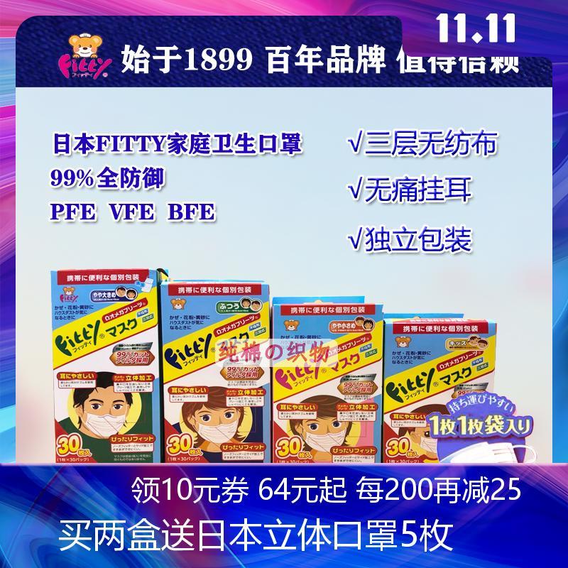 现货菲蒂fitty口罩日本呼吸透气防尘异味玉川30枚3层防护独立包邮