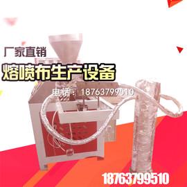 直销生产过滤喷熔布挤出机无纺布PP热熔塑化机挤出机磨具成套生产