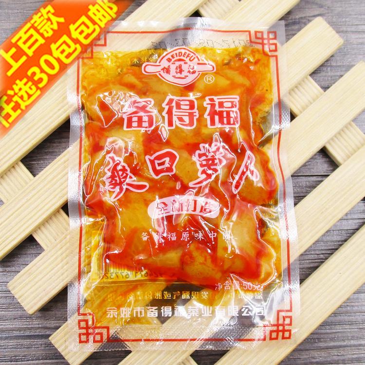 【30包包邮】浙江特产备得福小可口萝卜干50g脆甜罗卜干咸菜菜脯