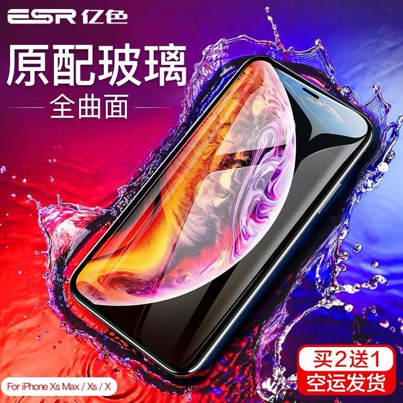 亿色iPhone Xs Max钢化膜苹果X手机iPhoneX全屏覆盖iPhoneXs镜头8xmax蓝光防指纹9D贴膜玻璃ix全包防摔屏保mo