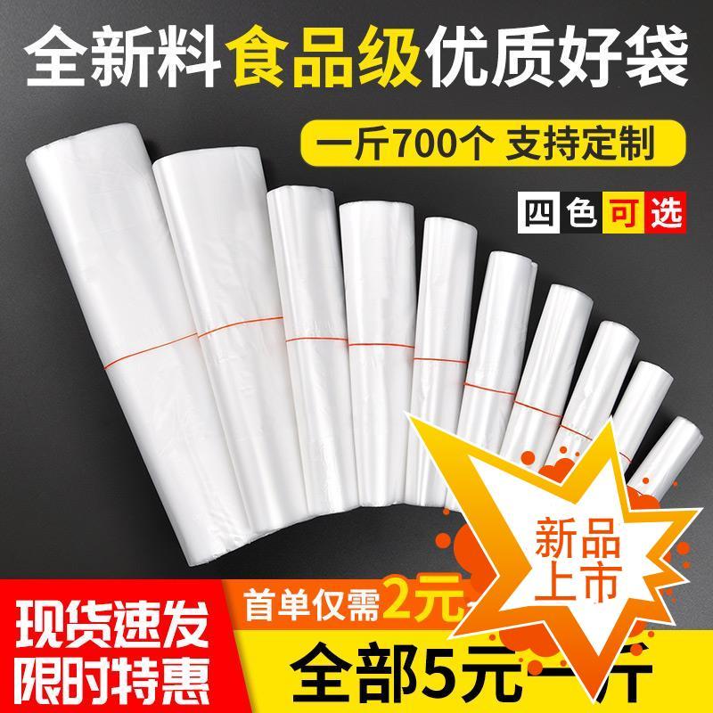 手提袋一次性塑料袋食品袋白色塑料袋定做logo背心式小号加厚商用