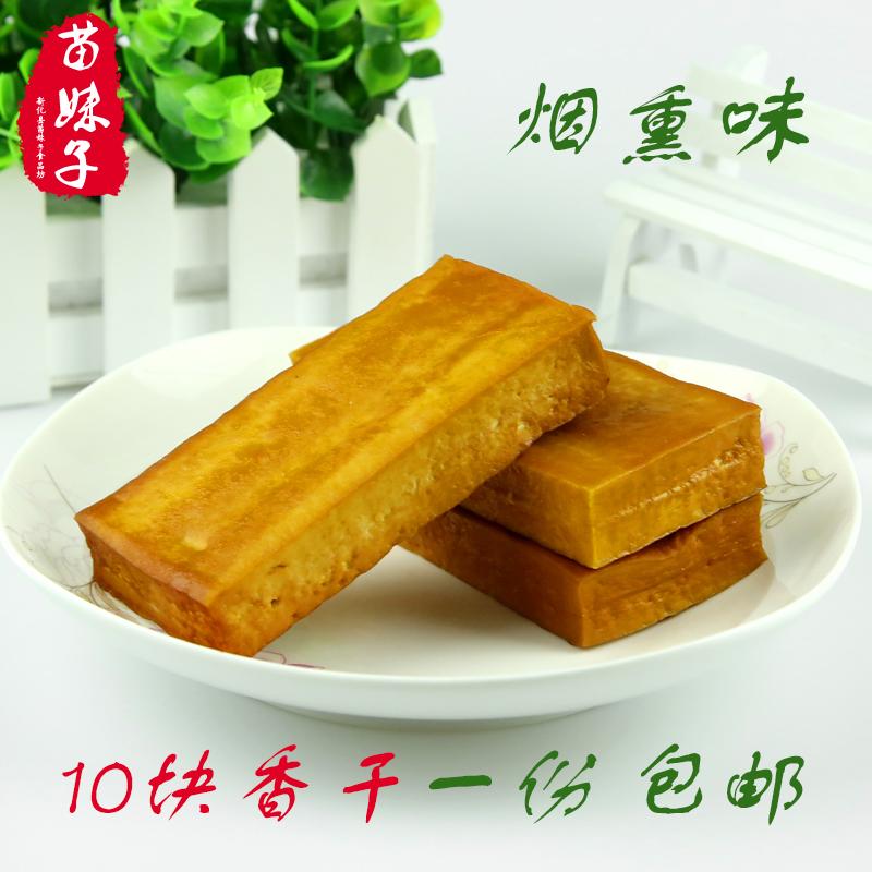 湖南新化特产白溪豆腐干原味农家自制烟熏香干真空包装10块装包邮