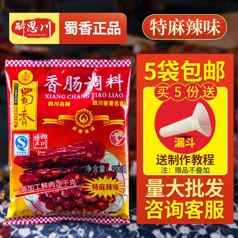9月新货 蜀香香肠调料特麻辣味200g四川特产腊肠灌肠配料家用自制