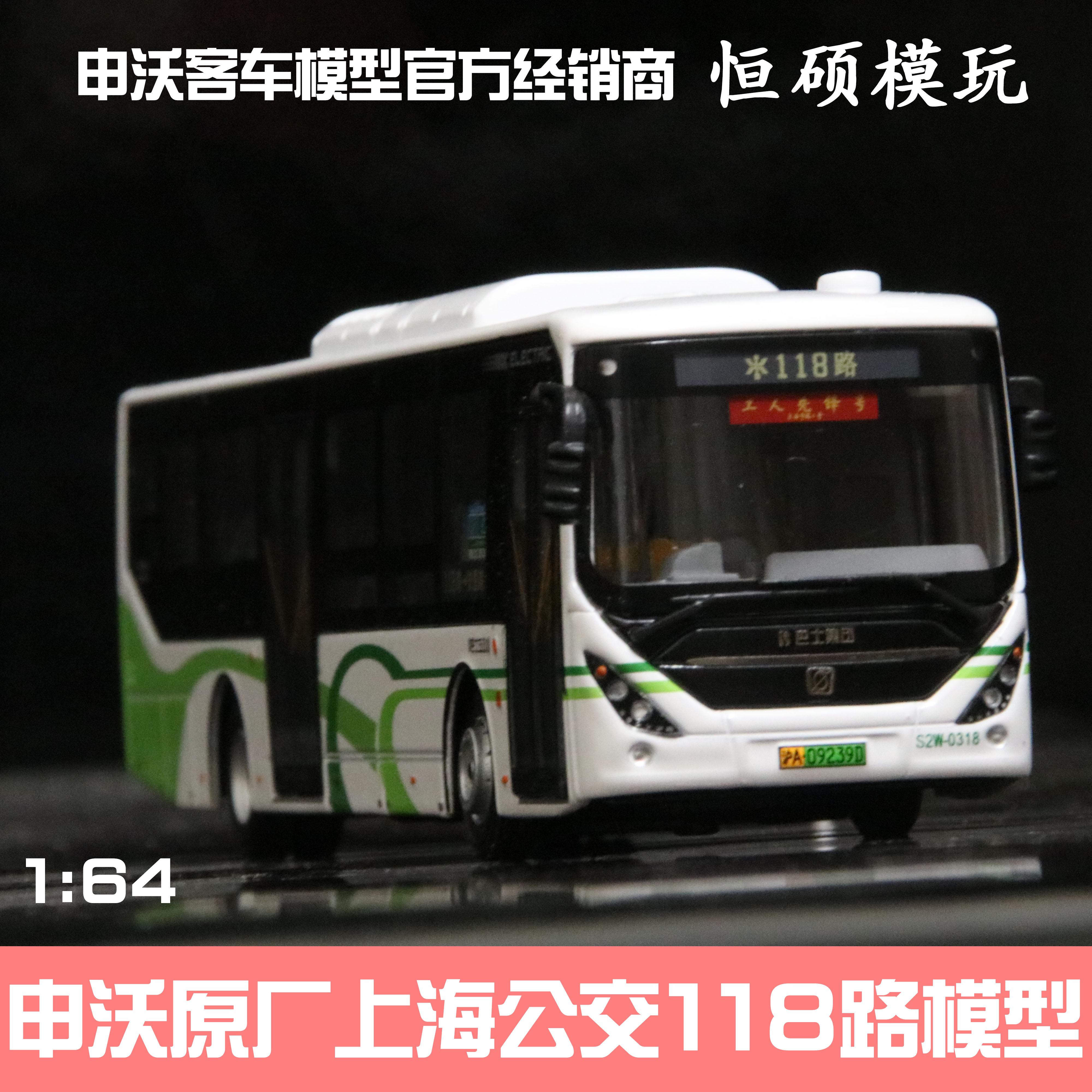 【原厂】1/64 上海申沃客车新能源纯电动公交巴士模型 55路 118路