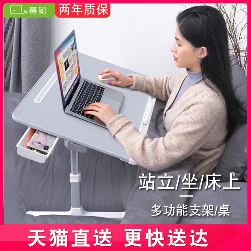 赛鲸站立式工作台电脑架可升降式笔记本支架托站着办公可调节增高台架子桌面加高床上用懒人书桌折叠式小桌子