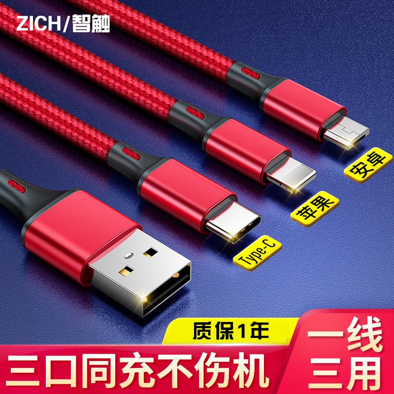 智触数据线一拖三苹果华为带充电宝