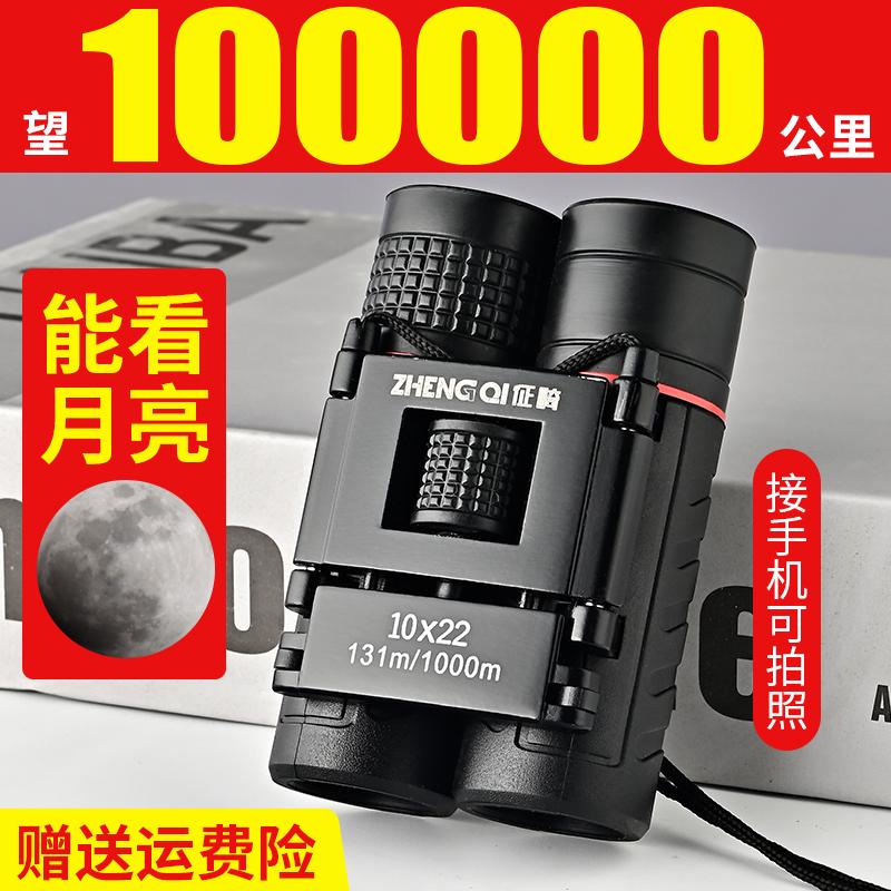 超级手持双筒望远镜高倍高清专业级看演唱会男女人体儿童夜视眼镜