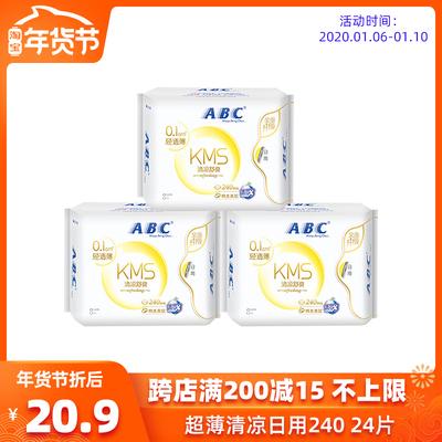 ABC卫生巾超薄0.1cm亲肤日用姨妈巾套装棉柔240mm*3包装薄荷清凉