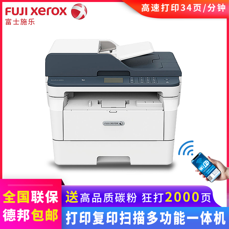 Fuji Xerox m288dw / Z wireless WiFi network laser multi-function automatic double-sided copy scanning fax integrated commercial office A4 black and white m268dw printer