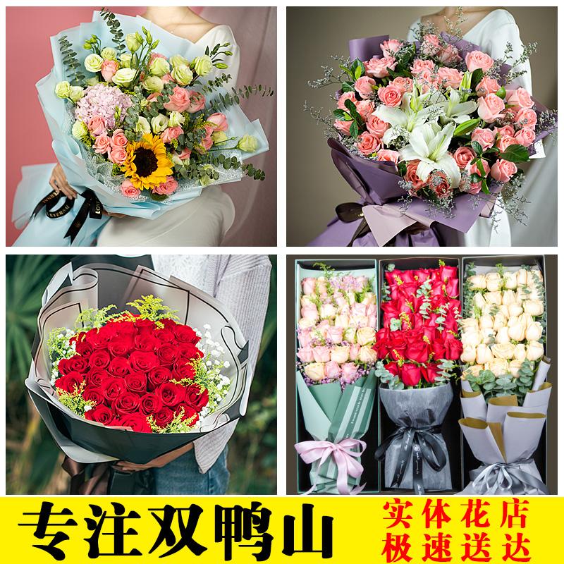 双鸭山市鲜花店同城速递生日表白红玫瑰康乃馨花礼盒尖山宝山送花