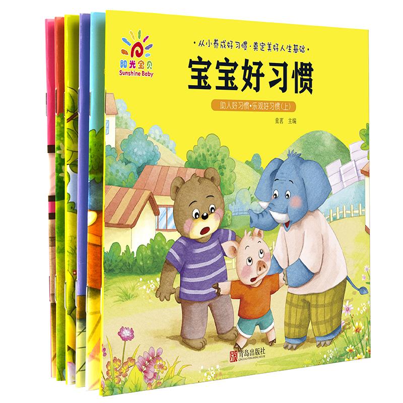 阳光宝贝 宝宝好习惯第一辑套装6册 2-6岁婴幼儿故事书启蒙早教书认知书幼儿园图书阅读 3岁儿童绘本情绪管理睡前故事书籍亲子读物