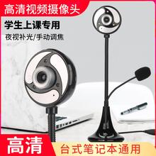 1080P网络高清台式 电脑笔记本摄像头视频麦克风录音录像拍照补光