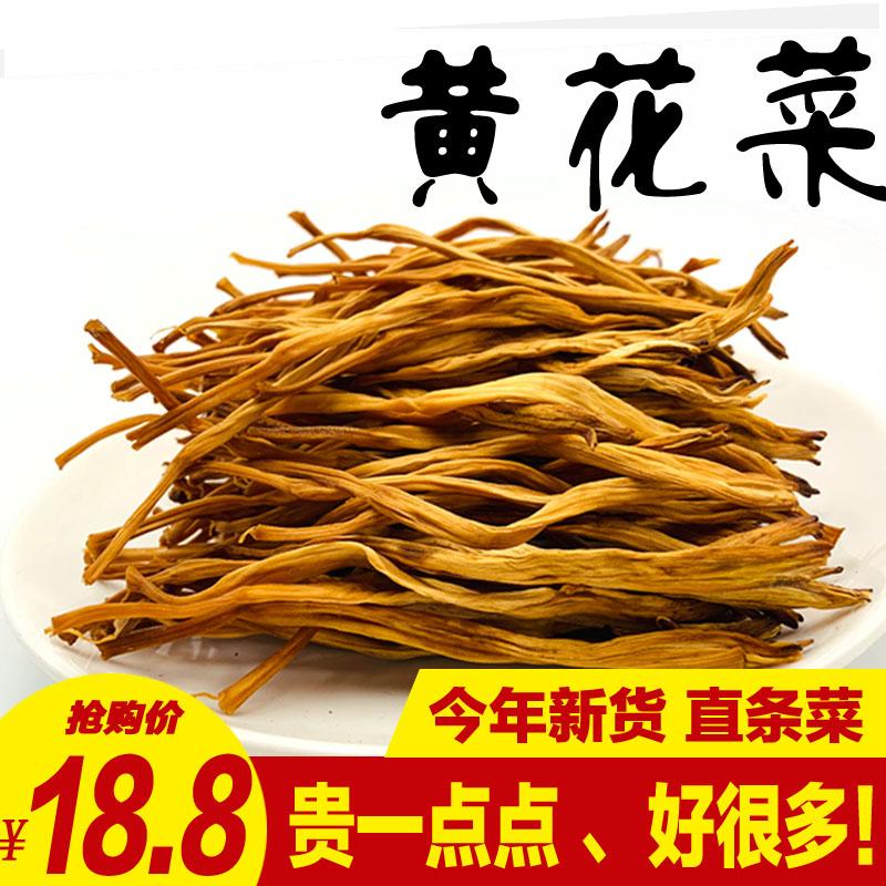 陕西大荔黄花菜无硫农家自制干菜自然晾晒干货特产500g包邮金针菜