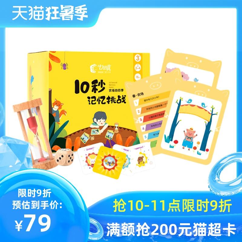 七田真10秒記憶力訓練玩具寶寶親子游戲幼兒童專注力益智互動桌游